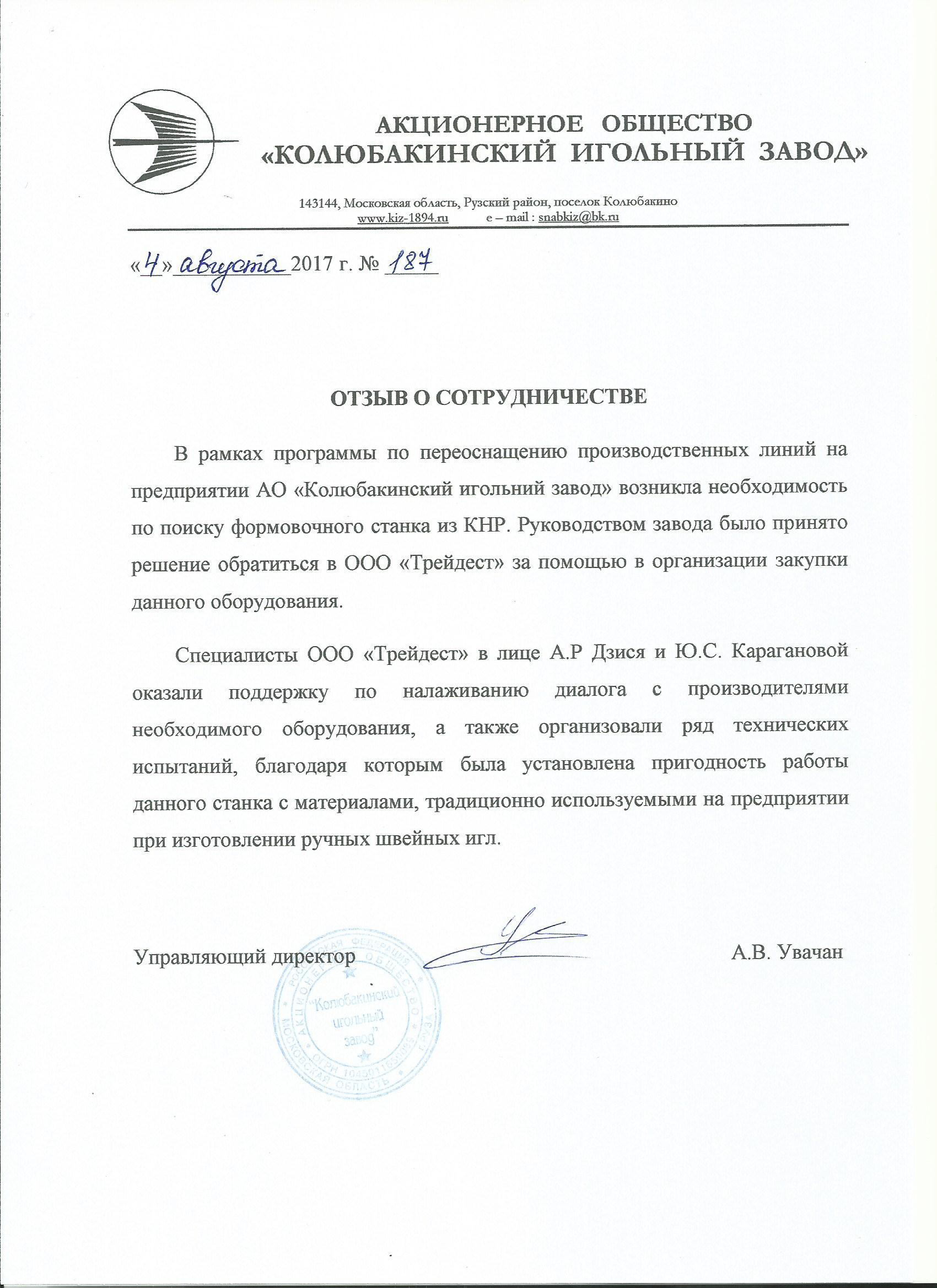договор на производство продукции с товарным знаком заказчика